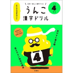 Poop-Themed Kanji Study Book for Fourth Graders