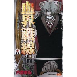 Blood Blockade Battlefront Vol. 8