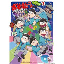 Osomatsu-san Official Comic Anthology: Side Stories Vol. 2