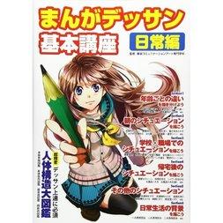 Manga Sketching Basics Course: Everyday Edition
