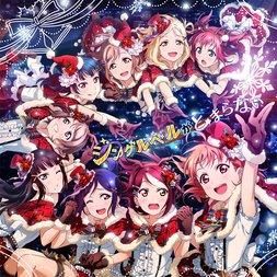 Jingle Bells ga Tomaranai! - Love Live! Sunshine!! Single CD