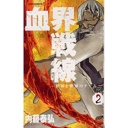Blood Blockade Battlefront Vol. 2