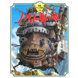 Tokuma Anime Picture Book 28: Howl's Moving Castle