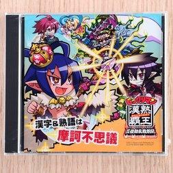Bikkuriman Kanjuku Haoh: Sanmi Douran Sensouki Theme Song CD