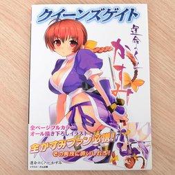 Queen's Gate: Kunoichi of Destiny Kasumi