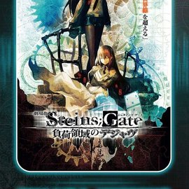 """Steins;Gate"" Movie to Release in April! Movie Tie-in iPhone App Released! 0"