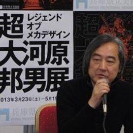"""Super Kunio Okawara Model Contest"" to Be Held Next Month! 0"