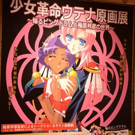 """Passion and Excitement of """"Revolutionary Girl Utena"""" Resurrected in Historical Photo Exhibition 0"""