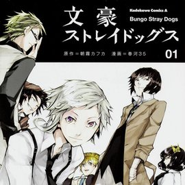 "Detectives with Super Powers?! PV for Manga ""Bungo Stray Dogs"" Releases! 7"