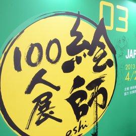 """Eshi 100 Exhibit "" Showcases 100 Artists' Beautiful Interpretations of Japan's Seasons 7"