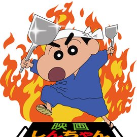 """A Sauce That Will Save the World?! """"Crayon Shin-chan: Very Tasty! B-class Gourmet Survival"""" Releases 0"""