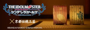 THE IDOLM@STER CINDERELLA GIRLS Japanese Style Light Shade