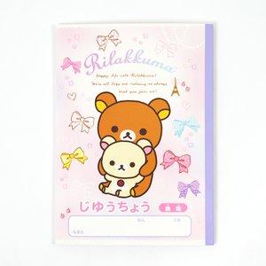Stationery / Notebooks & Memo Pads / Rilakkuma Go Go School Unlined Notebook