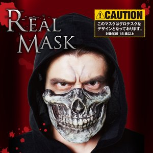 Otaku Apparel & Cosplay / Non-Character Cosplay / Realistic Skull Half Mask w/ Costume