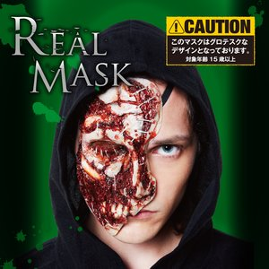 Otaku Apparel & Cosplay / Non-Character Cosplay / Realistic Zombie Half Mask w/ Costume
