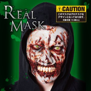 Otaku Apparel & Cosplay / Non-Character Cosplay / Realistic Zombie Full Face Mask w/ Costume
