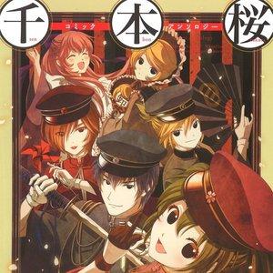 Books / Manga / Senbonzakura Comic Anthology