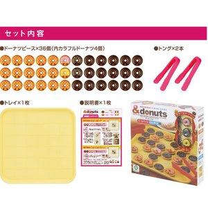 Toys & Knick-Knacks / Games / &donuts Reversi + Mini Game