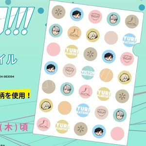 Stationery / Other Stationery / Yuri!!! on Ice Icon Pattern Clear File