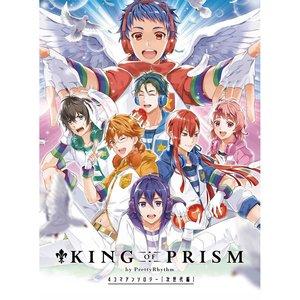 Books / Manga / King of Prism by Pretty Rhythm 4-Panel Comic Anthology