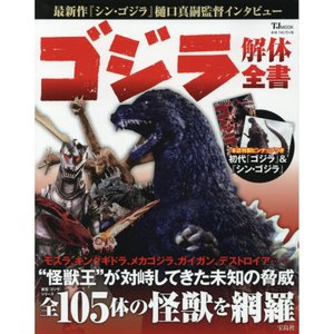 Books / Other Books / Godzilla Kaitai Shinsho