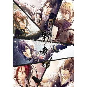Art Prints / Calendars / Hakuoki Shinkai: Kaze no Sho 2017 Hanging Wall Calendar
