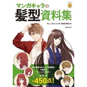 Manga Character Hair Style Catalog Book