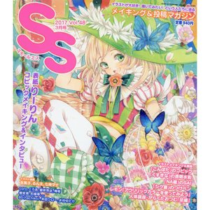 Books / Anime & Manga Magazines / SS (Small S) March 2017