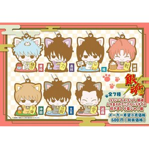 Toys & Knick-Knacks / Collectable Toys / Gintama Princess of the Empress Hata & Animal Paradise with a Fortune Cat Rubber Mascot Box Set