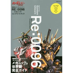 Books / Anime & Manga Magazines / Other Magazines / Manga / Mobile Suit Gundam Unicorn Re: 0096 Mechanic Complete Book