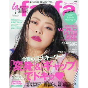 Books / Fashion Magazines / La Farfa September 2016