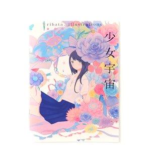 Books / Doujinshi / Shojo Uchu
