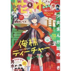 Books / Anime & Manga Magazines / Hana to Yume February 2017, Week 1