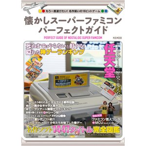 Books / Other Books / Perfect Guide of Nostalgic Super Famicom