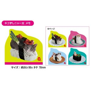 Stationery / Notebooks & Memo Pads / Neko-Sushi Memo Pad