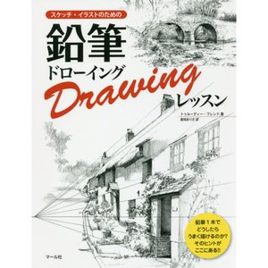 Pencil Drawing Lesson for Sketch Illustrations