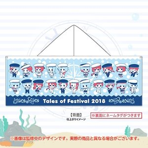 Tales of Festival 2018 Official Hooded Towel