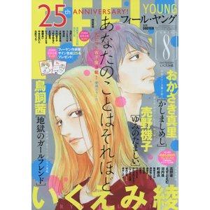 Books / Anime & Manga Magazines / Feel Young August 2016