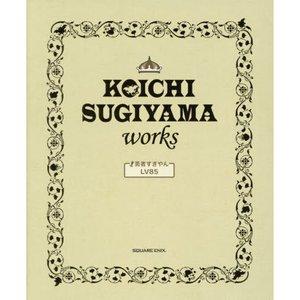 Books / Art Books / Koichi Sugiyama Works