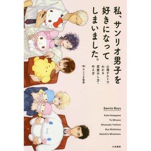 Books / Other Books / Watashi, Sanrio Danshi o Suki ni Natte Shimaimashita