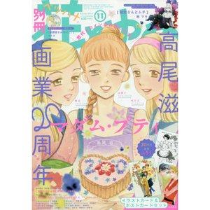 Books / Anime & Manga Magazines / Bessatsu Hana to Yume November 2016