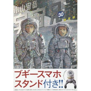 Books / Manga / Space Brothers Vol. 30 Limited Edition