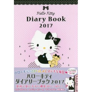 Stationery / Other Stationery / Hello Kitty Diary Book 2017