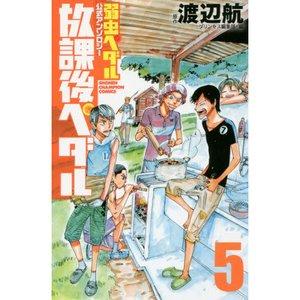 Yowamushi Pedal Official Comic Anthology: After School Pedal Vol. 5