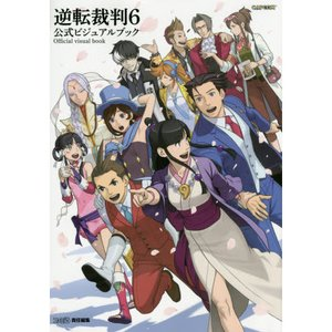 Books / Anime & Manga Magazines / Phoenix Wright: Ace Attorney - Spirit of Justice Official Visual Book