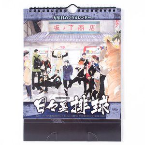Art Prints / Calendars / Haikyu!! 2017 Desktop Calendar