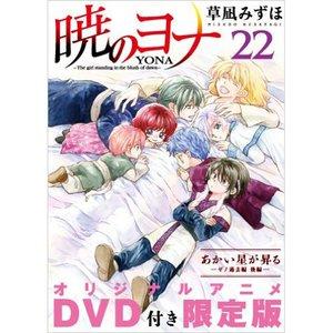Yona of the Dawn Vol. 22 Limited Edition w/ OVA DVD