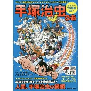 Books / Art Books / Osamu Tezuka Pia