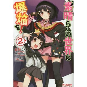 Books / Manga / KonoSuba: God's Blessing on This Wonderful World! Vol. 2