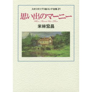 Books / Art Books / When Marnie Was There Studio Ghibli Storyboard Collection Vol.21